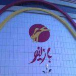تخفیف های شهربازی سرپوشیده بازینو ، اوج هیجان در بهترین و بزرگترین شهربازی طبقاتی کشور و تهران ، شهربازی طبقاتی و سرپوشیده بازینو در مارلیک کرج در 7 طبقه