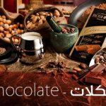 شکلات آچاچی-استخدام بازاریاب فروش حضوری خانم و آقا