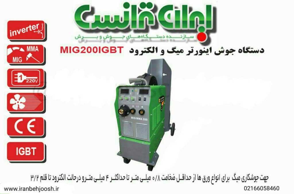 فروش دستگاه جوش میگ و الکترود و دستگاه جوش تیگ و الکترود