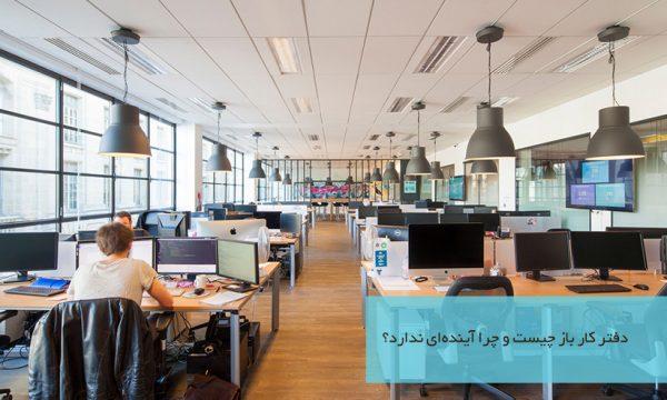 دفتر کار باز چیست و چرا آیندهای ندارد؟ -مجله
