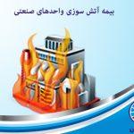 نمایندگی بیمه ایران – زمان سرایی – کد ۶۰۲۷