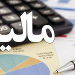 انجام کلیه امور مالیاتی و حسابداری با مشاوره رایگان