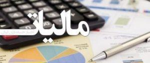 انجام کلیه امور مالیاتی و حسابداری در کرج با مشاوره رایگان