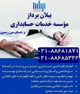 موسسه خدمات حسابداری و حسابرسی و مشاوره مالیاتی بیلان پرداز