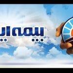 استخدام کارشناس فروش خانم در بیمه ایران