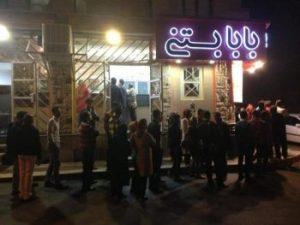 بابا بستنی شیراز