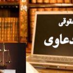 کلیه دعاوی حقوقی خانواده کیفری املاک