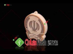 آذین فلش سایت فروش و عرضه فلش مموری تبلیغاتی در تهران