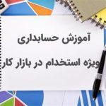 آموزشگاه تدریس خصوصی حسابداری ویژه بازار کار در تهران