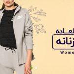 ارزانترینفروشگاه اینترنتی لباس در ایران ، فروشگاه اینترنتی پوشاک زنانه مردانه بچه گانه ارزان ، فروشگاه اینترنتی لباسترک ، فروشگاه اینترنتی لباسمجلسی ، فروشگاه اینترنتی لباسبچه گانه ، فروشگاه اینترنتی لباسپرداخت درب منزل ، خریداینترنتی لباسزنانه ارزان ، خریدلباس اینترنتیدخترانه