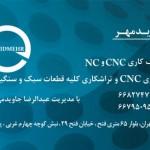بورینگ کاری و فرزکاری cnc