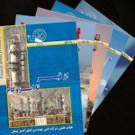 کتاب های تخصصی «از قیر تا ایزوگام» شرکت فنی مهندسی فناور گستر پیمان